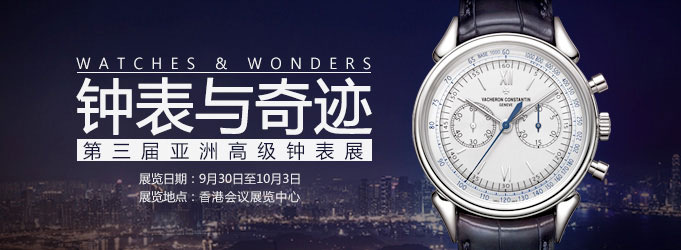 香港WATCHES-WONDERS TODAY 钟表展专题