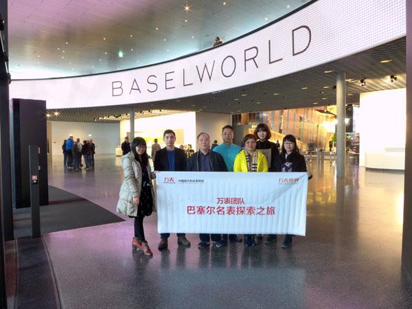 万表团队2015年巴塞尔名表探索之旅