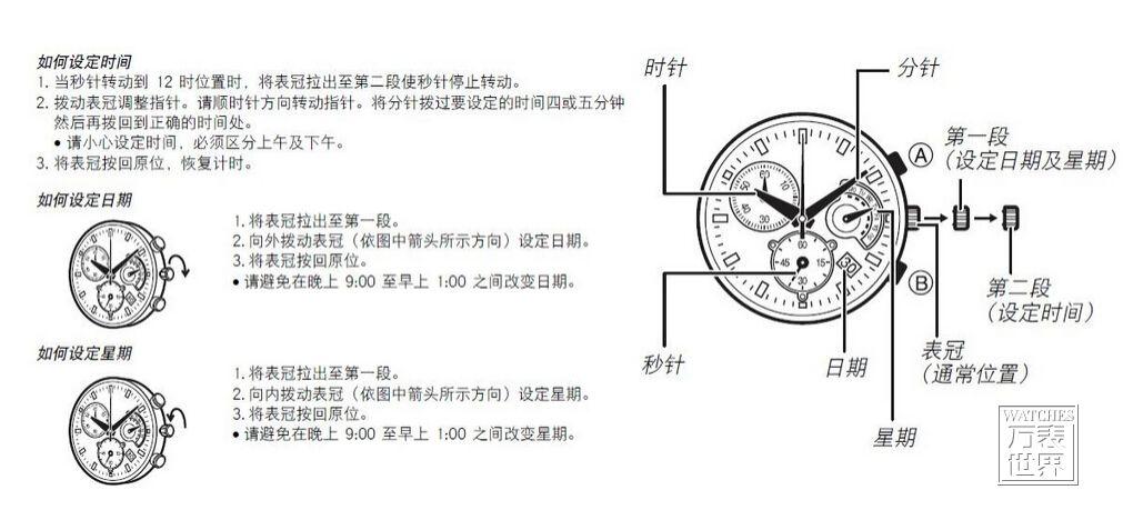 卡西欧手表怎么调日期