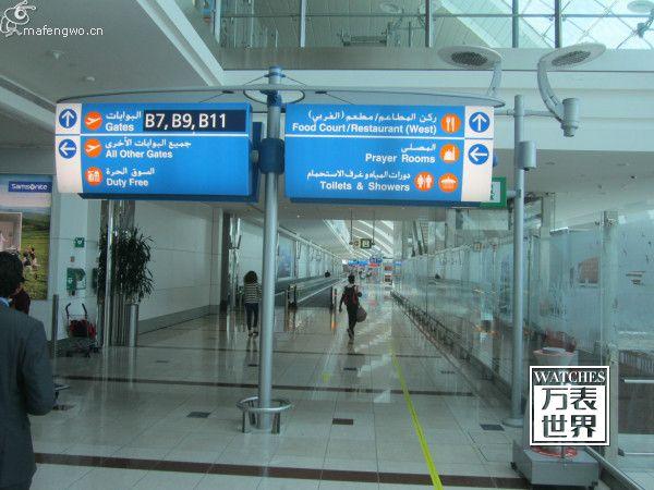 迪拜机场免税店买手表与购物攻略大全