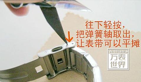 金属表带怎么拆 手表金属表带拆带教程