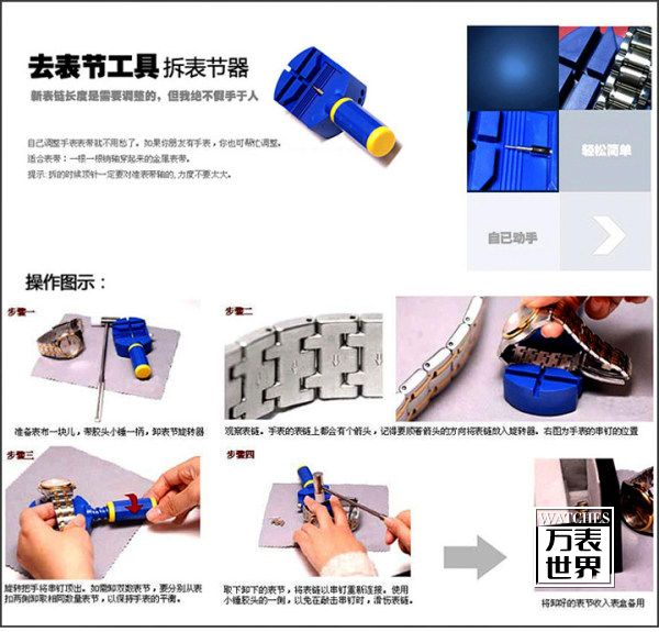 卸表带器怎么用?拆表带器的使用方法