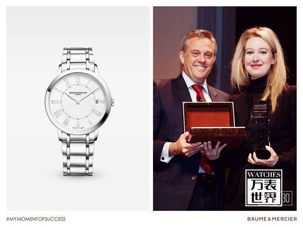 钟表企业助力世界优秀青年企业家
