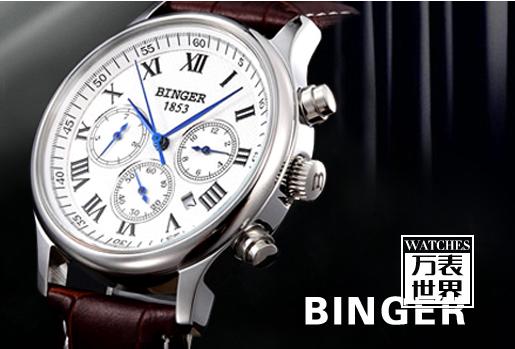 宾格手表是哪里产的 宾格手表好吗