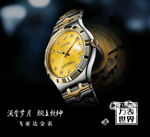 飞亚达手表怎么调日期 飞亚达日期调整