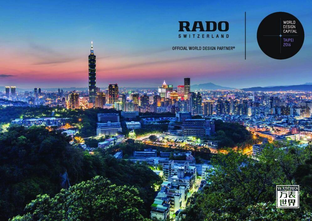 雷达与2016年世界设计之都台北展开合作
